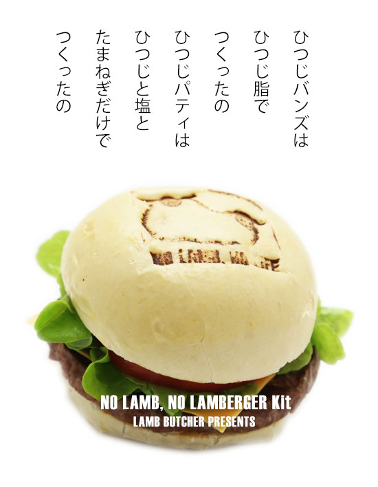 �y����zLAMBerger�iNO LAMB, NO LIFE BAG�Z�b�g�E���j