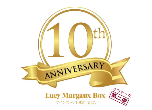 【VIN】Lucy Margaux Box