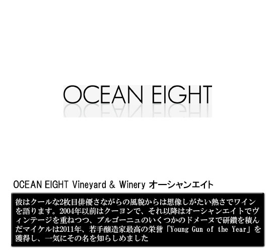 OCEAN EIGHT Vineyard & Winery/ オーシャンエイト